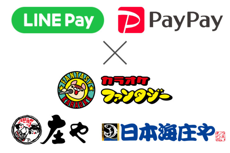 「LINE-Pay」「PayPay」を98店舗で新規導入
