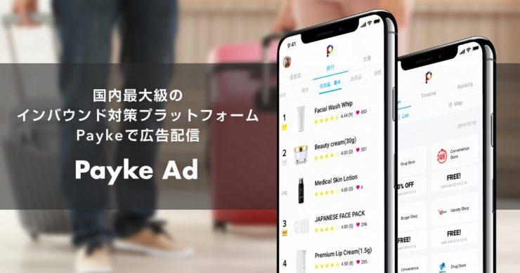 アプリ内で広告やクーポンを配信「Payke Ad」リリース