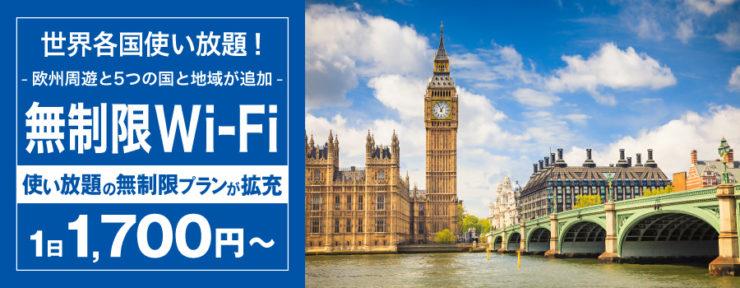 「Telecom Wi-Fi」27カ国対応の欧州周遊を追加
