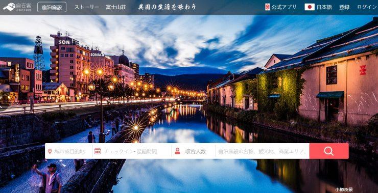 中国大手民泊予約サイト自在家の特徴を解説!Airbnbとは違う?