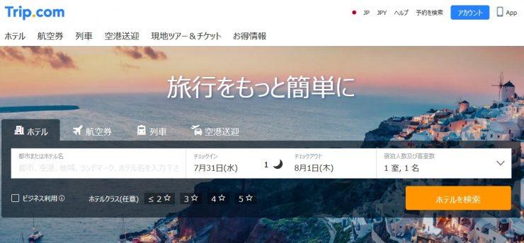 Ctripでインバウンド対策?世界最大級の旅行サイトの実態を調査