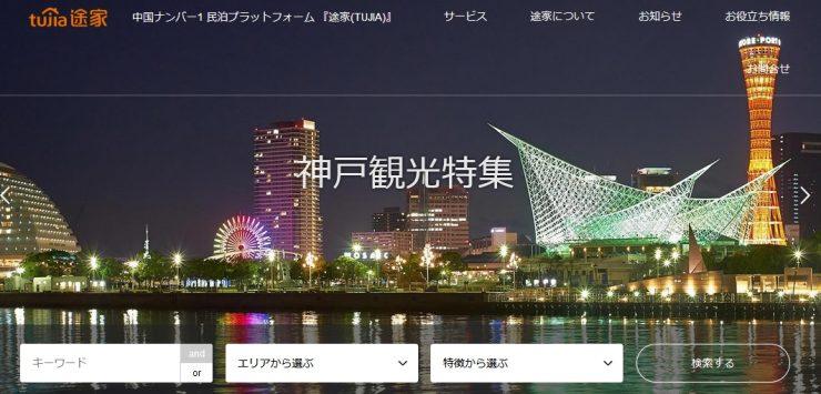 中国No.1の民泊プラットフォーム「途家」が凄い?特徴を徹底紹介