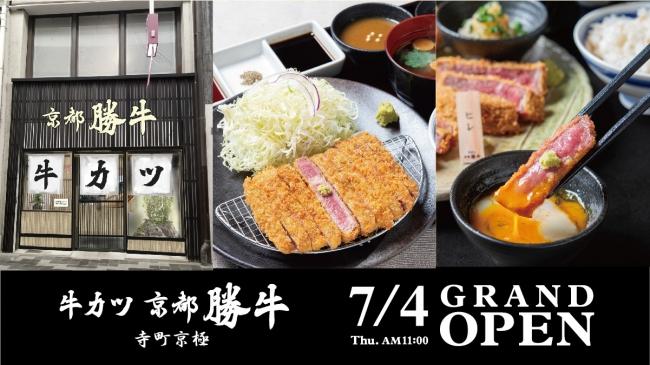 「牛カツ京都勝牛」が京都「寺町京極商店街」に新店舗オープン