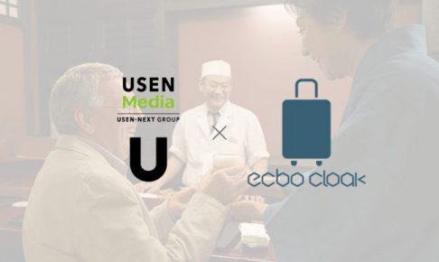 USEN Media、ecbo株式会社と業務提携
