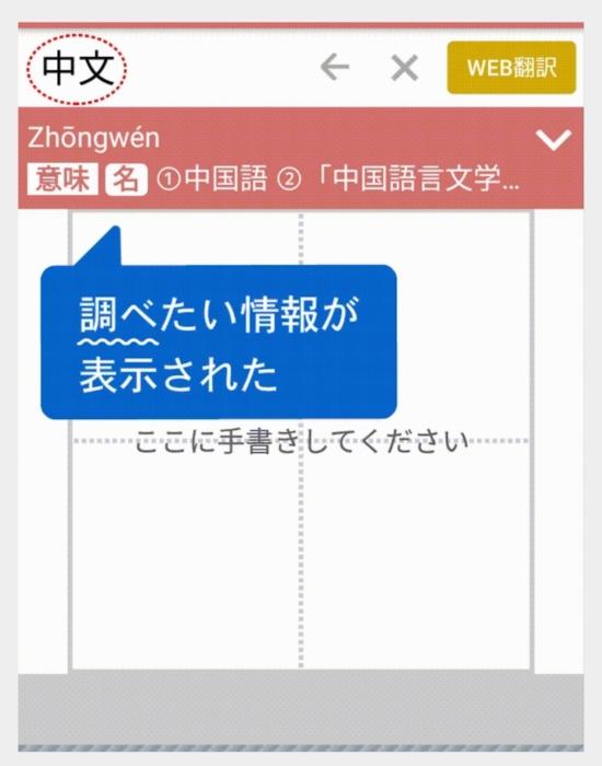 語 翻訳 手書き 中国