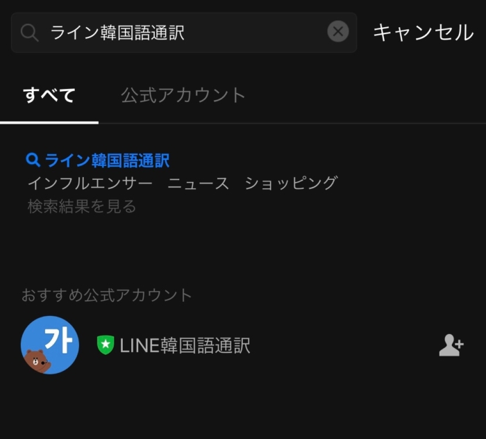 通訳 line 韓国 語