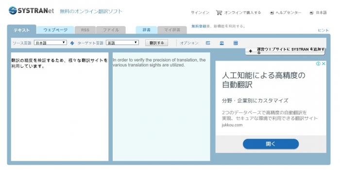 英訳 ソフト