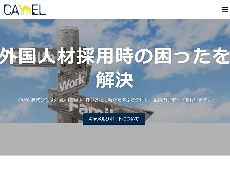 CAMEL株式会社