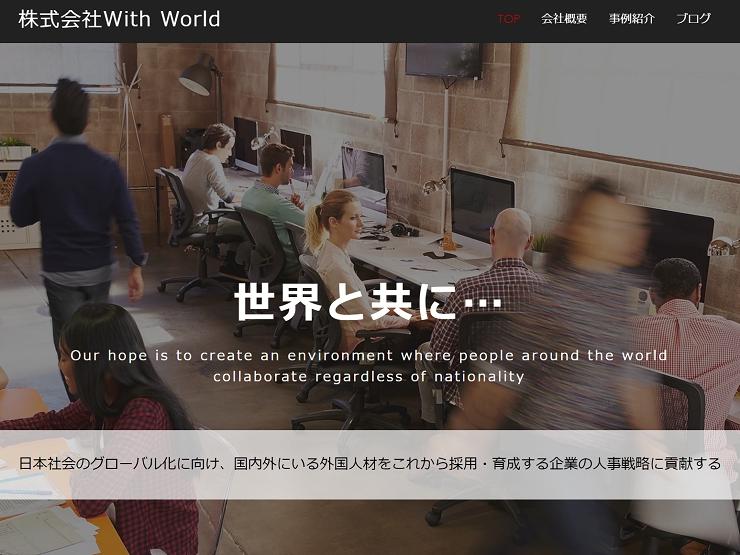 株式会社With World