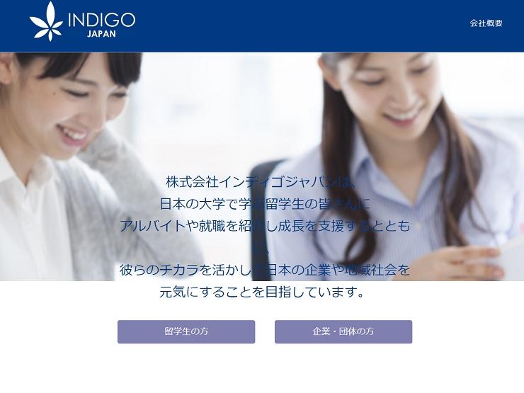 株式会社インディゴジャパン