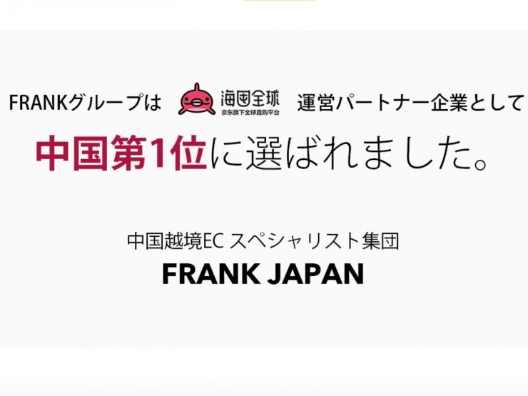 ジャパン フランク